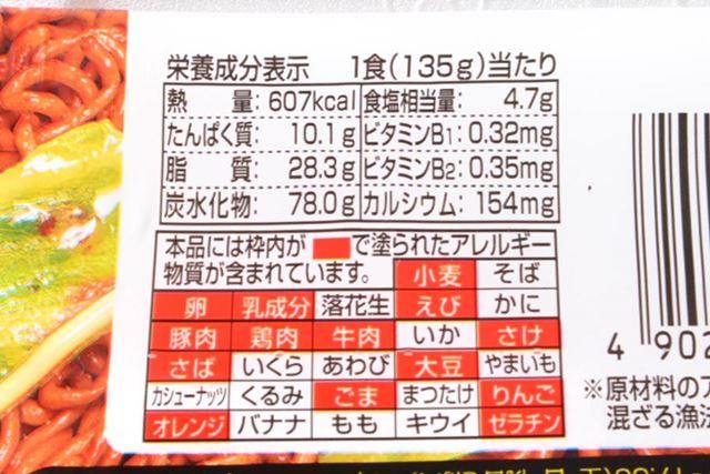 麺は100g。カロリーが高めなのはマヨネーズのせいかもしれません