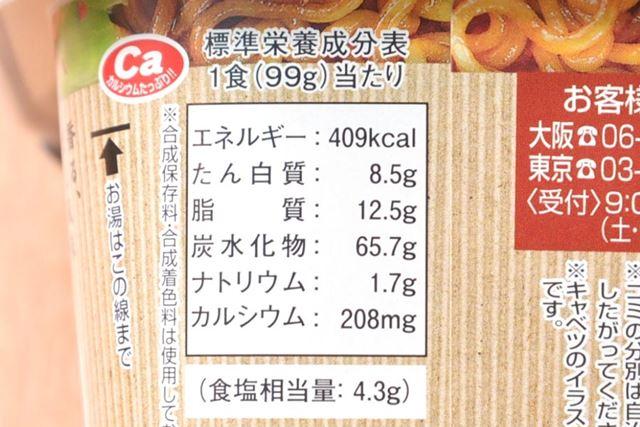 麺は85gと、やや少なめ