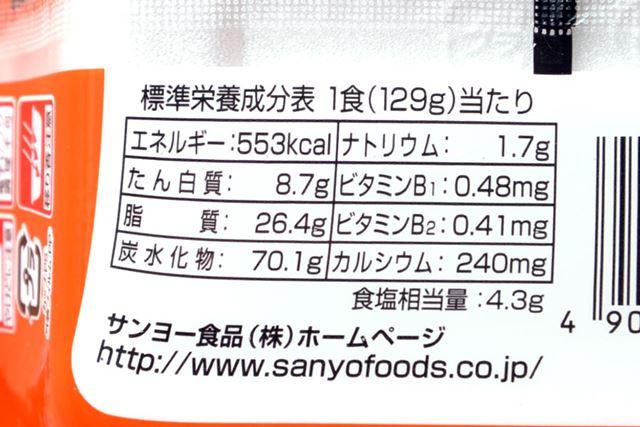 麺は90g
