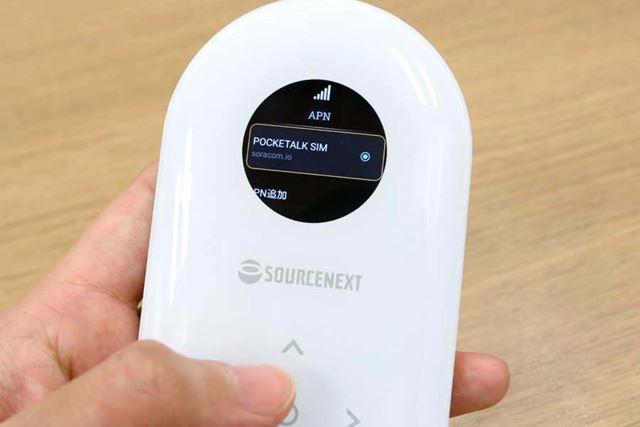 SIMの接続方法は説明書を読めば簡単。電源を入れ、4〜5タップで完了します