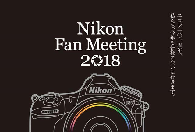 9月1日から「Nikon Fan Meeting 2018」が開催されることも同時発表されました