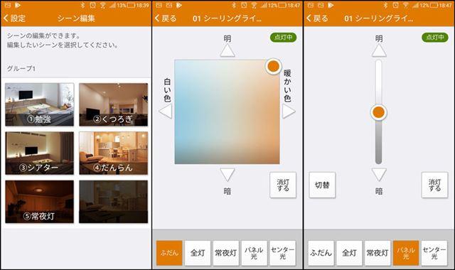 調光、調色、明るさはアプリから簡単に設定可能。直感的に操作できるのはわかりやすい