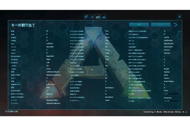 これが、ARK: Survival Evolvedのキー割り当て画面。ご覧の通り、ぎっしり詰まっている