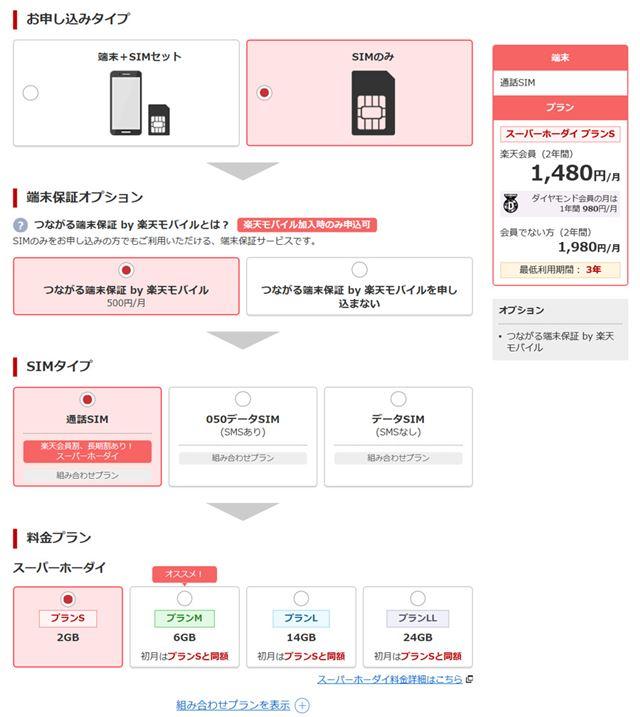 ほとんどの格安SIMはオンラインで契約手続きができる(画像は楽天モバイルの申し込みページより)
