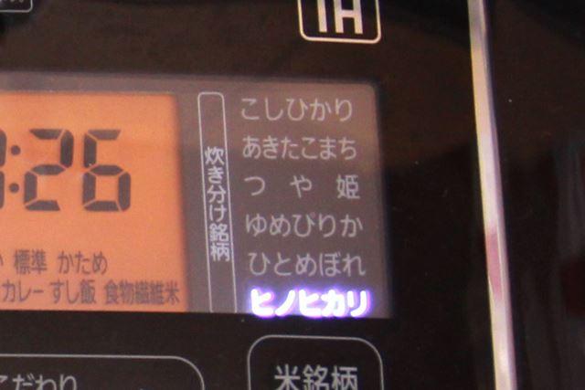 本体表面のディスプレイ部に、「銘柄量り炊き」のメニューを備えています