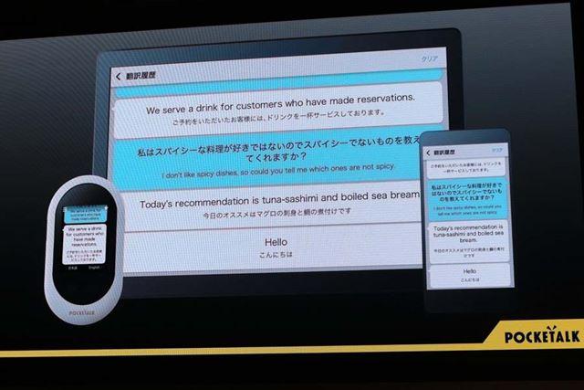 翻訳結果をコピー&ペーストして活用することもできるようになったという