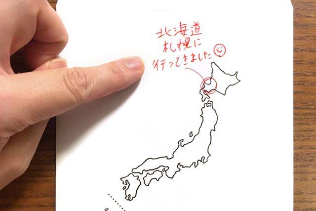 地図上に好きにアピールできます
