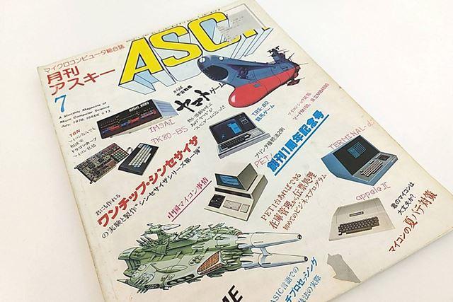 これが「月刊アスキー」創刊1周年記念号(1978年7月号)