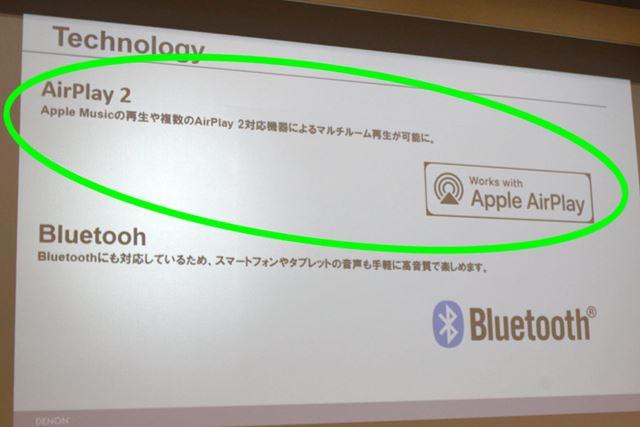iOS 11.4から追加された新機能として登場したAirPlay 2