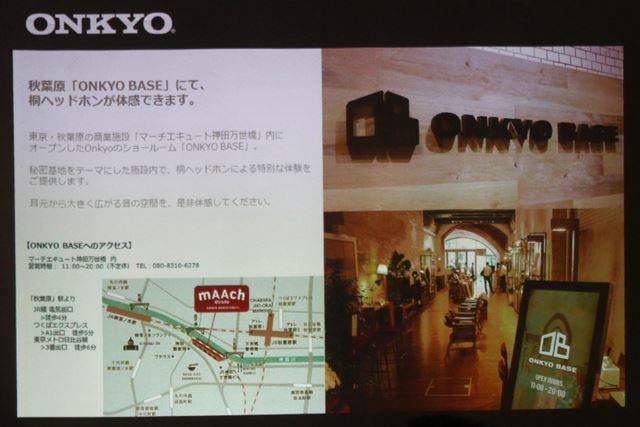 「秘密基地」をテーマにしたONKYO BASEで、「桐ヘッドホン」を体験しよう