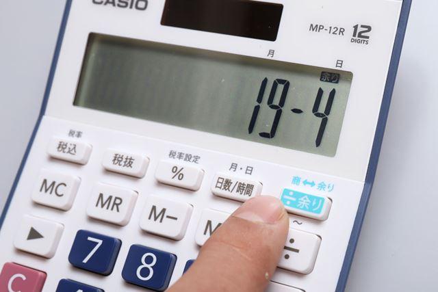 「÷余り」キーを使って計算をすると、余り表示される。もちろん通常通り、小数点表示も可能だ