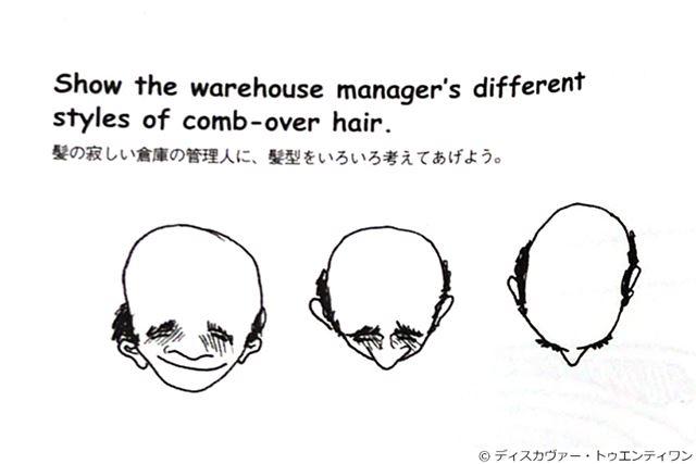 「髪の寂しい倉庫の管理人に、髪型をいろいろ考えてあげよう」