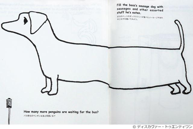 「ボスのペットのダックスフントが食べたソーセージやあれやこれやを描いてみよう」