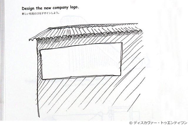 「新しい社名ロゴをデザインしよう」