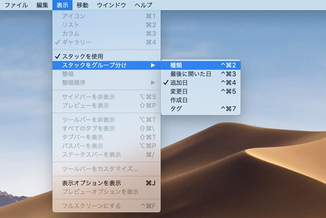 ファイルの種類だけでなく、追加日、変更日、作成日、タグなどでグループ分けができる