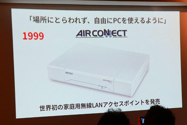 バッファロー(当時はメルコ)が1999年に発売したAIRCONNECT