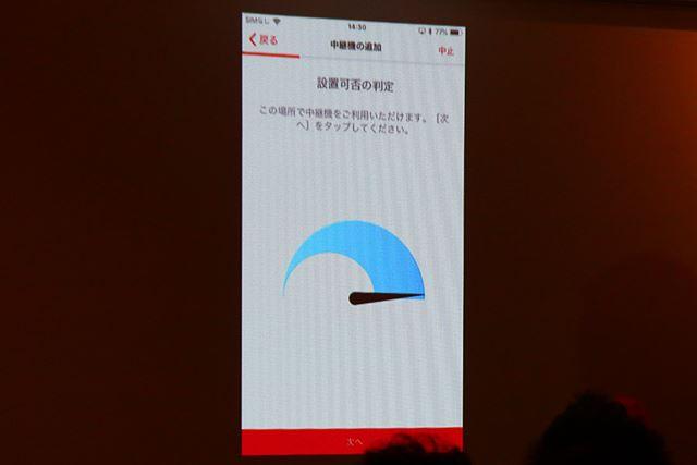 connectアプリは、中継機の置き場所に適しているかどうかを判定してくれる