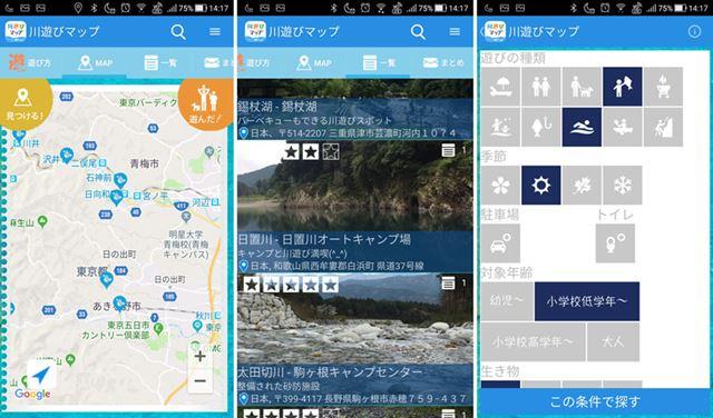 日本全国から川遊びできる場所を検索可能。目的別検索もできます