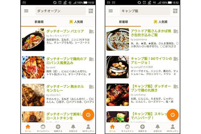 日本最大の料理レシピサービス「クックパッド」には、キャンプ関連レシピも多数掲載