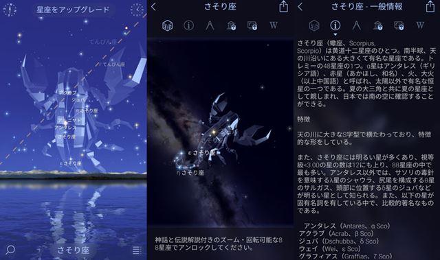 時間や位置情報とリアルタイムで連動し、星や星座の名前などを調べられる「Star Walk 2 Free」
