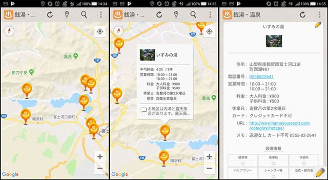 銭湯や温泉検索に特化したアプリ。Googleマップより使いやすい