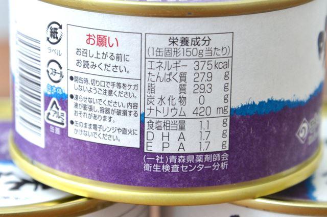 「味わい鯖 水煮」は、150g当たり375kcal