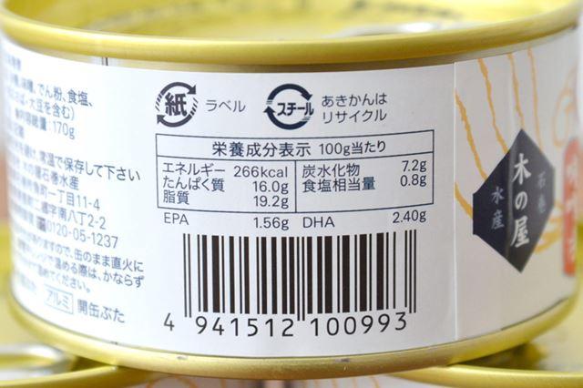 「金華さば味噌煮」は、100g当たり266kcal