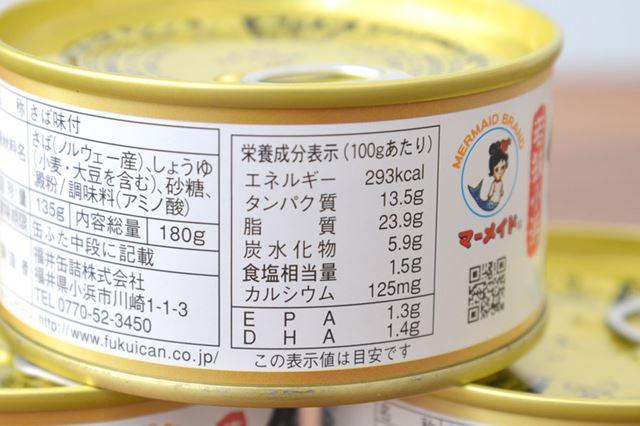 「鯖味付缶詰【本醸造醤油】」は、100g当たり293kcal