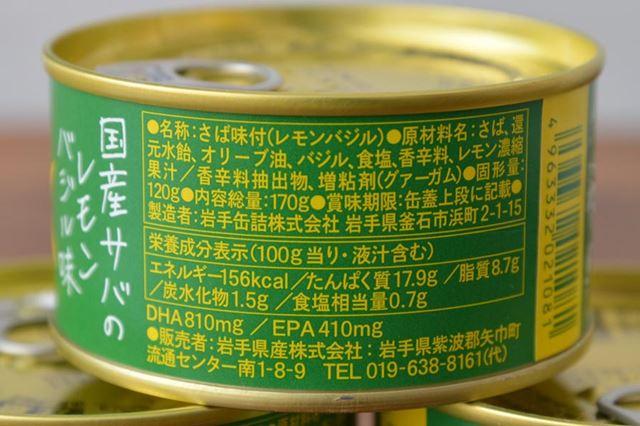 「さば缶詰 レモンバジル味」は、100g当たり156kcal