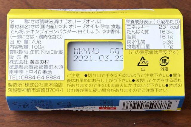 「寒さば きとうゆずしおオリーブオイルづけ」は、100g当たり231kcal