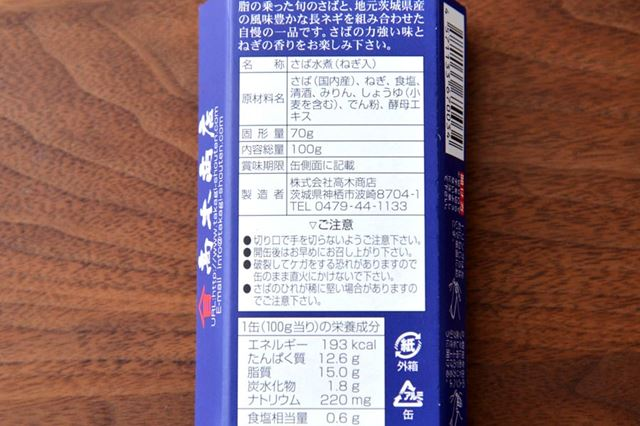 「ねぎ鯖塩だれ」は、100g当たり193kcal