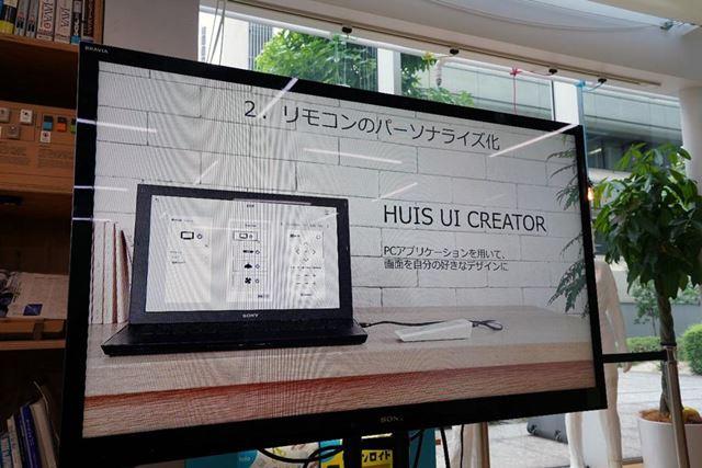 2016年に提供がスタートしたPCソフト「HUIS UI CREATOR」