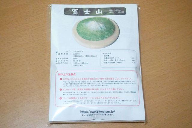 山岳立体模型シリーズの「やまつみ」から、今回は難易度が低い「手のり富士山」を購入