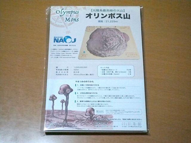 「やまつみ」シリーズ最新作、火星の「オリンポス山」。タコ型火星人のイラストが迎えてくれます