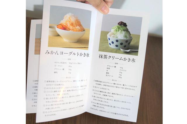 カラーのレシピが付属していて、いろいろなかき氷のバリエーションを楽しめます!