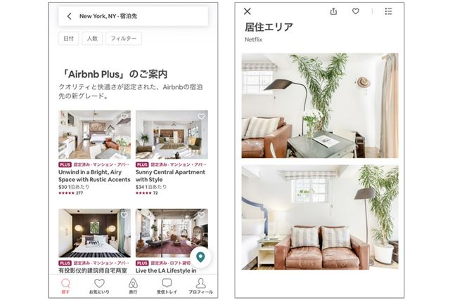 191以上の国と地域にある約400万件の宿泊場所の検索、予約、支払いができる「Airbnb」