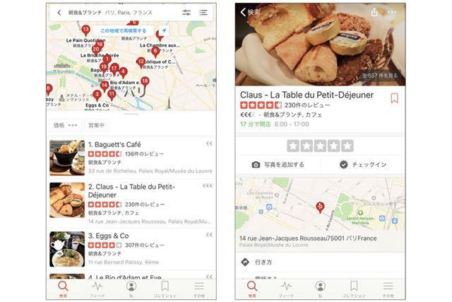 場所やジャンルを指定して、レストランやカフェのクチコミが探せる