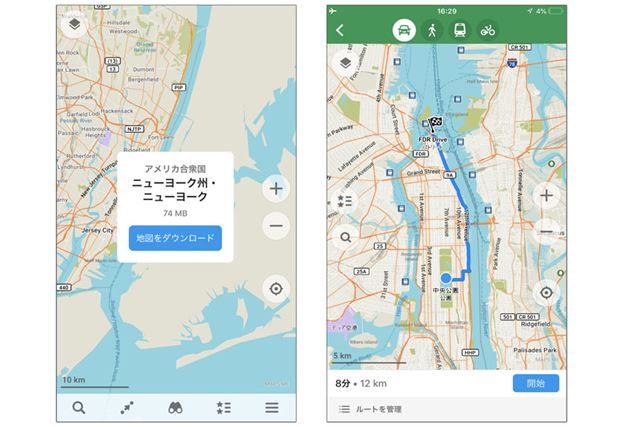 インターネットに接続できなくても経路案内が使える地図アプリ