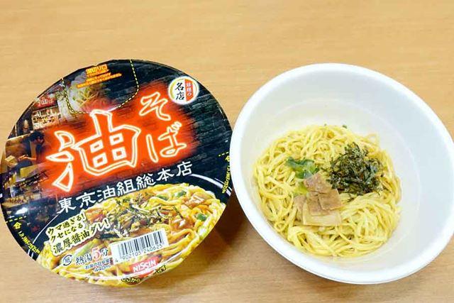東京油組総本店とコラボした、油そばカップ麺が完成!
