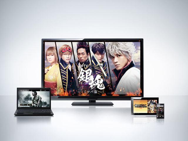 スマホのイメージの強い「dTV」だが、PC、テレビももちろん視聴対応