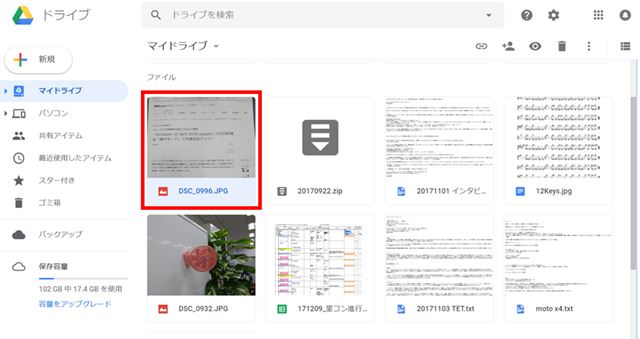 Google Driveが開いたら、先ほどアップロードした画像を探す