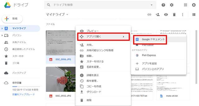 画像を右クリックして、「アプリで開く」→「Googleドキュメント」の順にたどってクリックする