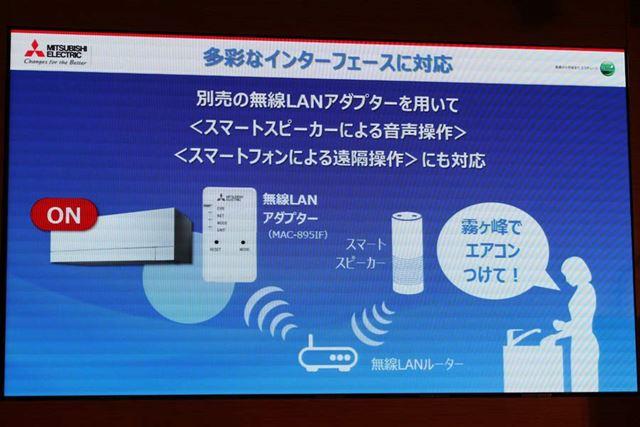 スマートスピーカーとの連携機能は、Amazon Alexa連携スピーカーから順次対応予定とのこと