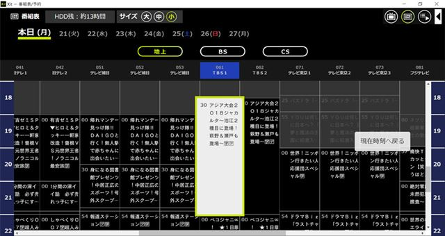 地上/BS/110度CSデジタル放送の番組表から直接番組を指定して録画予約可能