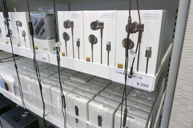 ハイレゾ対応イヤホンが299RMB(約5,000円)で売られていた。ちなみに端子はUSB Type-C接続タイプ