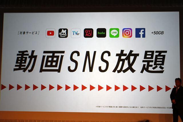 YouTubeを含む動画配信5サービス、LINEなど3サービスのSNSの通信が無料となる