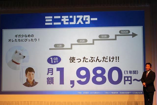 4段階の段階制料金プラン「ミニモンスター」も発表された。