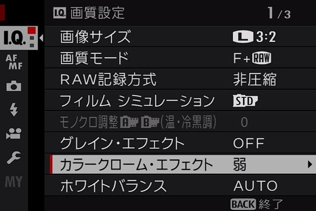 「カラークローム・エフェクト」の効果は「弱」「強」の2段階から選べる。RAW現像時にも選択可能だ