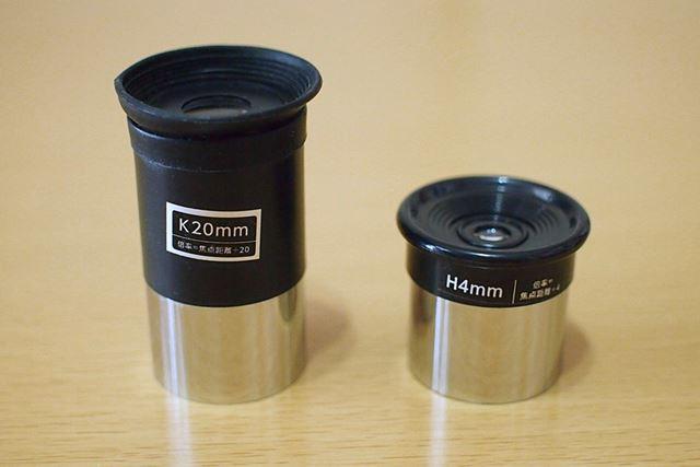 RXA125には倍率が15倍の「K20mm」(左)と、75倍の「H4mm」(右)の2本のアイピースが付属しています