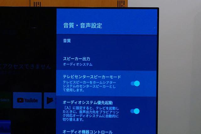 「A9F」をセンタースピーカーとして使用できる「センタースピーカーモード」